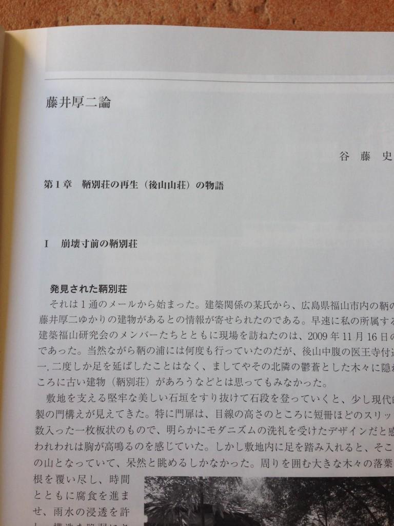 藤井厚二論2